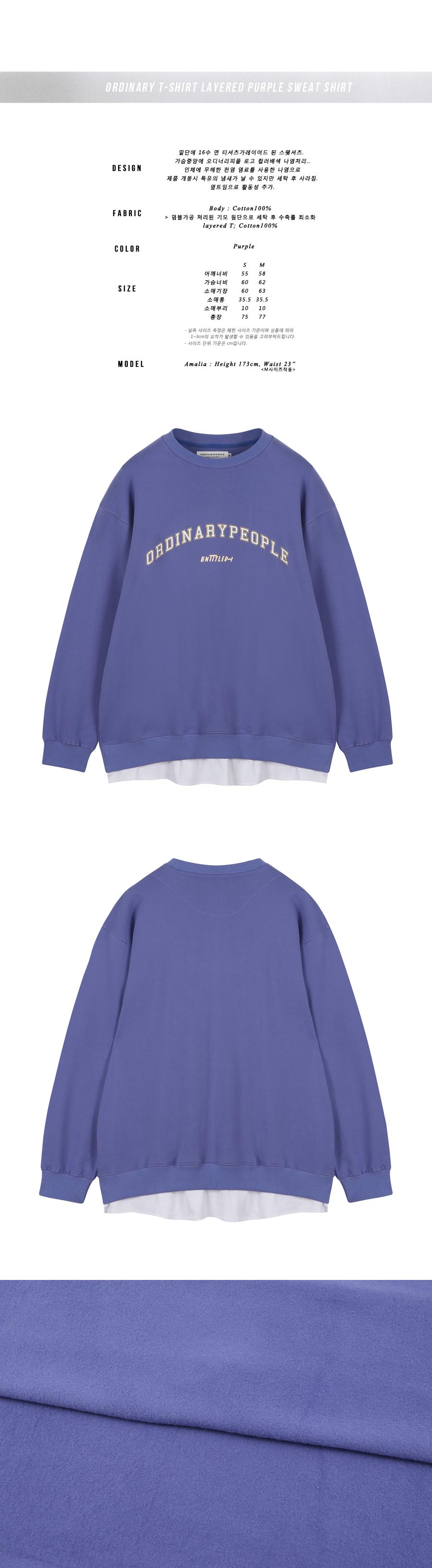 오디너리피플(ORDINARY PEOPLE) 오디너리 티셔츠 레이어드 퍼플 스웨트 셔츠